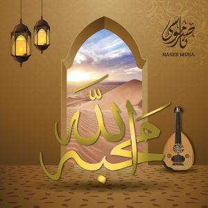 البوم ترانيم للمرنم ناصر موسى. تم إصدارة في عام ٢٠١٦ و هو يحمل ترانيم باللهجة السعودية.